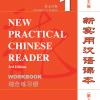 New Practical Chinese Reader 1 Workbook + MP3 新实用汉语课本(第3版)(英文注释)综合练习册1(含1MP3)