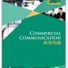 中国商务文化 商务沟通(含1DVD)Commercial Communication +DVD (ชุดเรียนรู้วัฒนธรรมการประกอบธุรกิจในจีน)