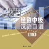 Business Chinese Conversation (the Fourth Edition)(Intermediate) Vol. I 经贸中级汉语口语 (上)