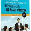 新商务汉语教程:新商务汉语听力与口语教程(上册)(附光盘) New Business Chinese Listening & Speaking Course Vol. 1 + CD