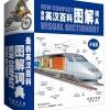 พจนานุกรมภาพ อังกฤษ-จีน (สี่สี) New Compact Visual Dictionary