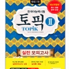 New TOPIK Practice Mock Test - EBS TOPIK 2 (2016)