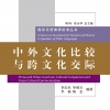China and Other Countries: Cultural Comparison and Cross-Cultural Communication 中外文化比较与跨文化交际