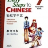 轻松学中文7(教师用书)(附CD光盘1张) Easy Steps to Chinese - Teacher's Book Vol. 7+CD