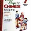 轻松学中文7(教师用书)(附CD光盘1张) Easy Steps to Chinese - Teacher's Book Vol. 7+CD