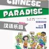Chinese Paradise (English Edition) Workbook 1 + MP3 汉语乐园:练习册(1)(英语版)(第2版)(附MP3光盘)