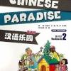 Chinese Paradise Workbook 2 (English Version) (2nd Edition) + MP3 汉语乐园练习册2(英语版)(第2版)(附MP3光盘1张)