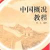 中国概况教程 China Overview Tutorial
