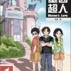 หนังสืออ่านนอกเวลาภาษาจีนเรื่อง Muton's Love 1 基因超人(1)