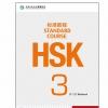 หนังสือข้อสอบ HSK Standard Course ระดับ 3 (แบบฝึกหัด + MP3)