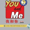 我和你2 中国篇 练习册(含1MP3)You and Me-Learning Chinese in China: Workbook+MP3