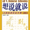 Say It Now: A Complete Handbook of Chinese Idioms (English Edition) 想说就说:汉语成语完全手册(英文版)(汉,英)