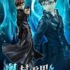 Blue Exorcist - G.E.M.Series Okumura Yukio (Repaint Reissue)(Pre-order)