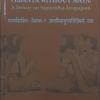 VEDANTA without MAYA: A Debate on Saptavidha-Anupapatti