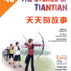 The Stories of Tiantian 4C+MPR 天天的故事4C+MPR