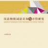 Similar Chinese Words & Expressions: Recognition & Acquisition