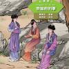 หนังสืออ่านนอกเวลาภาษาจีนเรื่องความฝันในหอแดง ตอนเหตุการณ์ในคฤหาสน์หยงกว๋อฝู 学汉语分级读物(第2级):红楼梦(3荣国府的事)