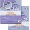 Ten Level Chinese (Level 8): Listening Textbook + MP3 对外汉语长期进修教材•拾级汉语:听力课本(第8级)(附MP3光盘1张)