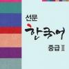 한국어 중급. 2 Intermediate Korean Level 2