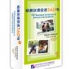 标准汉语会话360句 配套教学情景视频1(含1U盘)Standard Chinese Conversation 360 supporting teaching scenario video 1 (including 1U disk)