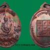 เหรียญ ครูบาออ วัดพระธาตุดอยจอมแวะ รุ่นเทพหงส์ทอง เนื้อทองแดง กล่องเดิมสวยกริ๊ป