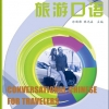 Conversational Chinese for Travelers