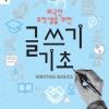 외국인 유학생을 위한 글쓰기 기초 Writing Basics for Foreign Students