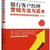 Marketing Method & Skills of Bank Accounting Manager 银行客户经理营销方法与话术