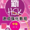 A Short Intensive Course of New HSK Speaking Test (Intermediate Level)+MP3 新HSK速成强化教程:口试(中级)(附MP3光盘)