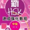A Short Intensive Course of New HSK Speaking Test (Intermediate Level)+MP3 新HSK速成强化教程:口试(中级)(附MP3光盘)