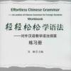 Effortless Chinese Grammar: An Outline of Chinese Grammar for Foreign Students-Workbook 轻轻松松学语法:对外汉语教学语法纲要(练习册)