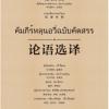 คัมภีร์หลุนอวี่ฉบับคัดสรร 论语选译(汉泰对照)