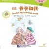 中文小书架—汉语分级读物(入门级):现代故事 家庭 爷爷和我(含1CD-ROM)The Chinese Library Series - Chinese Graded Readers (Beginner): Modern Fiction - Family: My Grandpa and I+CD