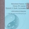 中国学生英语会话互动特点研究—中国与澳大利亚大学生英语会话对比分析 (英语) Interactional Features of Chinese EFL Learners' Discourse in Dyadic Conversation