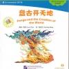 นิทานตำนานเทพของจีน ตอนป้านกู่สร้างโลก (Pangu and the Creation of the World)
