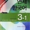หนังสือเรียนภาษาเกาหลีระดับ 3-1 + CD (Yonsei Korean 3-1 English Version)
