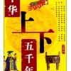 หนังสือชุดประวัติศาสตร์จีนห้าพันปี 图文天下•中华上下五千年