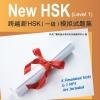 หนังสือข้อสอบ HSK ระดับ 1 + CD