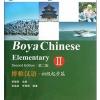 แบบเรียนภาษาจีน Boya Chinese Elementary Vol.2 (2nd ed.)