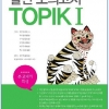 หนังสือข้อสอบ TOPIK 1 (Actual Test) +CD (2015) สำหรับผู้เรียนระดับเริ่มต้น