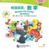 Meimei the Panda: Numbers