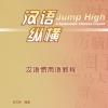 汉语 纵横 汉语惯用语教程 Jump High: A Systematic Chinese Course - Idiomatic Expressions