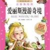 หนังสือนิทานน่าอ่านสร้างสรรค์ภาษาจีน ตอนอลิซอินวันเดอร์แลนด์
