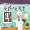 轻松猫 · 中文分级读物(幼儿版)第2级5:我爷爷是医生 Smart Cat · Chinese Graded Reader (Kindergarten's Edition) Level 2-5: My Grandpa is A Doctor