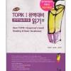 New TOPIK I (ระดับต้น) การอ่านและคำศัพท์ระดับต้น (2016)