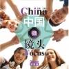 梦想篇汉语视听说系列教材中级(上):中国微镜头 China Focus - Intermediate Level 1 : Dream