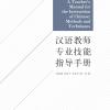 汉语教师专业技能指导手册 A Teacher's Manual for the Instruction of Chinese: Methods and Techniques