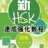 A Short Intensive Course of New HSK (Level 4)+MP3