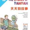 The Stories of Tiantian 1B+MPR 天天的故事1B+MPR