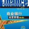 Commercial Bank Management (Textbook) 商业银行经营管理(教材)